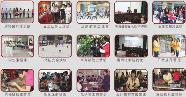 佛山桂城技工学校2013秋季招生计划