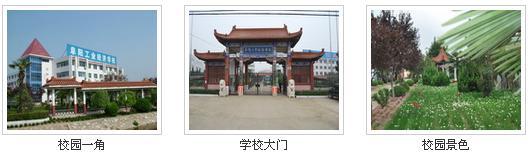阜阳工业经济学校 学校图片简介