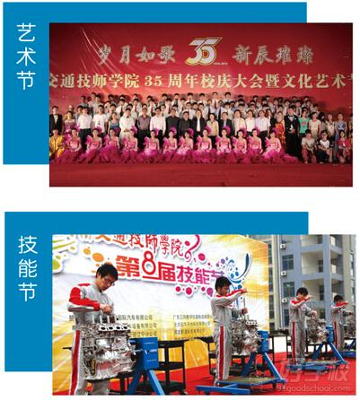 南京交通技师学院的校园活动