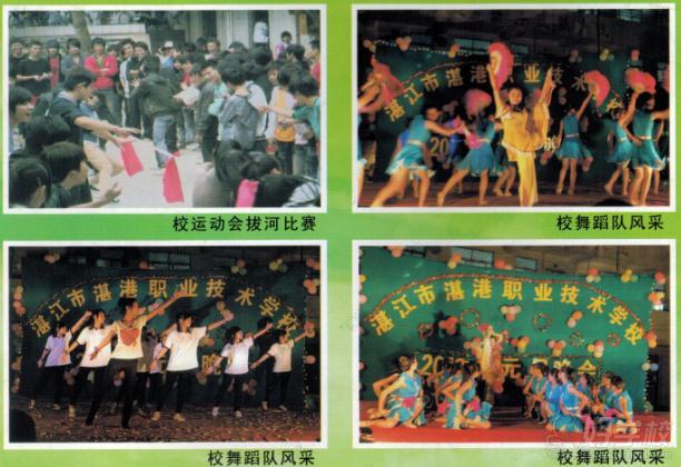湛江市湛港职业技术学校的学员活动