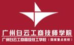 广州白云技师学院